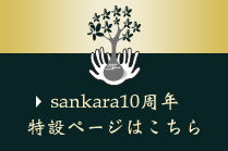 10th Anniversary sankara10周年特設ページ